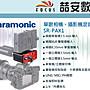 《喆安數位》SARAMONIC SR- PAX1單眼相機、攝...