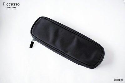 PICCASSO 便攜式經典黑色化妝刷包【愛來客】韓國PICCASSO授權經銷商  收納包 收納包