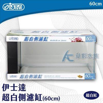 【AC草影】ISTA 伊士達 超白玻璃側濾缸(60x30x30)含蓋+馬達【一組】