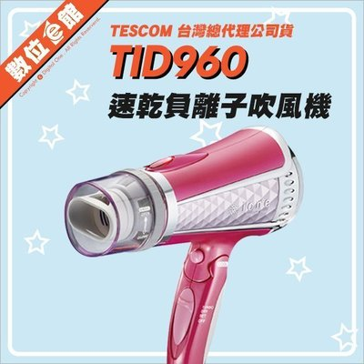 【限時促銷價799【刷卡免運費【公司貨】數位e館 TESCOM TID960TW 大風量負離子吹風機 桃粉色