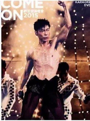 買一送一!許志安2015演唱會 COME ON 演唱會 卡拉OK版 單碟DVD