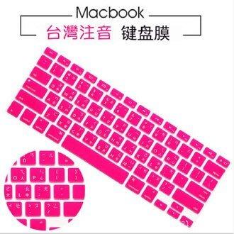 蘋果Macbook [Pro/Air] [13/15吋] 矽膠防水 鍵盤膜 台灣注音鍵盤膜