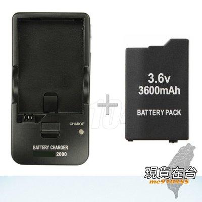 PSP1000電池 + 座充 PSP1007 電池 PSP充電器 適用PSP 1000 10007 主機專用  有現貨