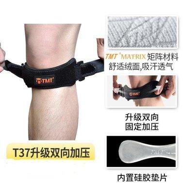 特惠❧TMT髕骨帶男女羽毛球跑步籃球健身半月板損傷運動護膝夏季 米米旗艦店