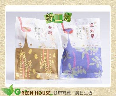 [綠工坊]  加味天麻養生包  加味通天草養生包  燉包    台東原生