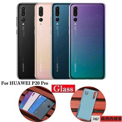 現貨促銷華為手機配件 HUAWEI P20 Pro玻璃後蓋 更換手機外殼 電池後蓋SEER-55萌西西居家
