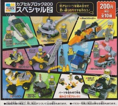 【奇蹟@蛋】ZING (轉蛋)扭蛋積木組合特別版2 全10種整套販售  NO:4589