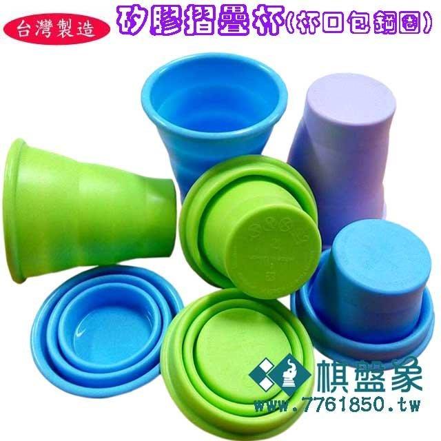 棋盤象 運動生活館 全新台灣製造 矽膠摺疊杯 水杯 茶杯 摺疊杯 漱口杯  矽膠杯 尺寸:容量約200cc(杯口包鋼圈)