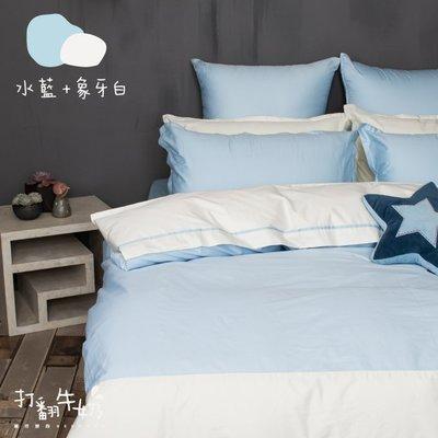 《60支紗》雙人床包/薄被套/枕套/4件式【水藍+象牙白】打翻牛奶 100%精梳棉-麗塔寢飾-