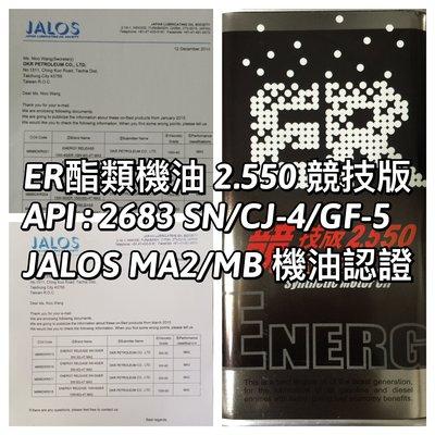 ER酯類機油 2.5W50競技版 四行程摩托車專用 酯類頂級機油 堅持有認證