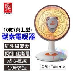 10吋碳素電暖器(桌上型) 450W 碳素燈管 植絨防燙 旋轉擺頭 電暖扇 電熱器 電暖爐 台灣 TAN-910