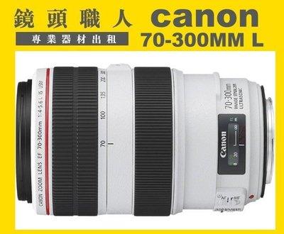 ☆鏡頭職人☆ (鏡頭出租) ::: Canon 70-300mm F4.5-5.6 L USM IS 胖白 師大 板橋 楊梅