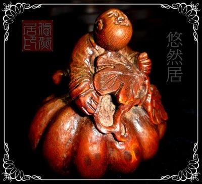 老竹根雕 : 南瓜福童 ~ 尺寸約: 長8.5 * 寬 8 * 高 8.3 cm 神韻自然動人.手感佳~包漿漂亮