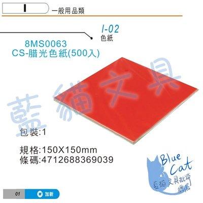【可超商取貨】教學/美術/剪貼適用【BC53239】〈8MS0063〉CS腊光色紙 500入/包《加新》【藍貓文具】