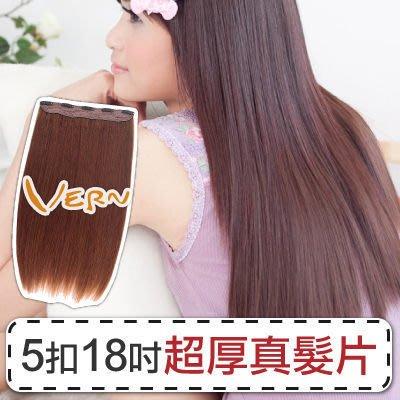 韋恩真髮片5扣18吋(24*45cm)無痕接長髮片-新秘推薦質感染燙髮造型(3色可選)Vernhair【VH00013】