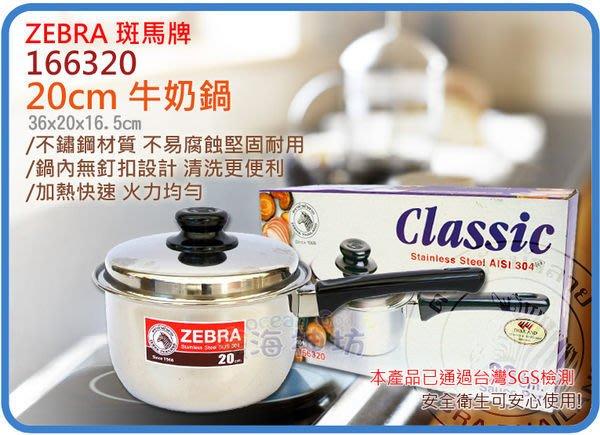 海神坊=泰國製 ZEBRA 166320 20cm 斑馬單把湯鍋 牛奶鍋 雪平鍋 電木 #304特厚不鏽鋼 附蓋2.4L