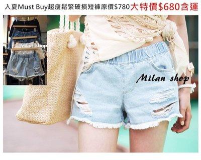 ☆Milan Shop網路最低價 正韓Korea熱賣500件入夏Must buy超瘦鬆緊破損牛仔短褲$680(免運)