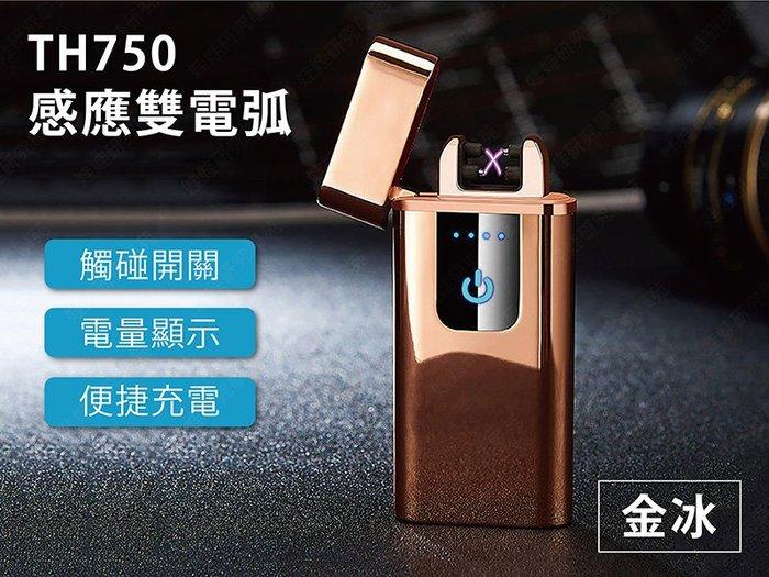 ㊣娃娃研究學苑㊣TH750雙電弧打火機(金冰) 感應式 防風 墊子打火機 電量顯示(SC393-3)