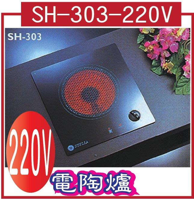 SH-303-220V STELLA 電陶爐(鹵素爐)