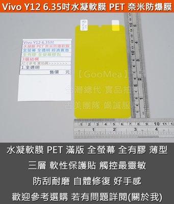 GooMea 6免運Vivo Y12 6.35吋水凝膜 PET 奈米防爆軟膜 全螢幕 全透明 經濟實惠 全有膠 3層結構
