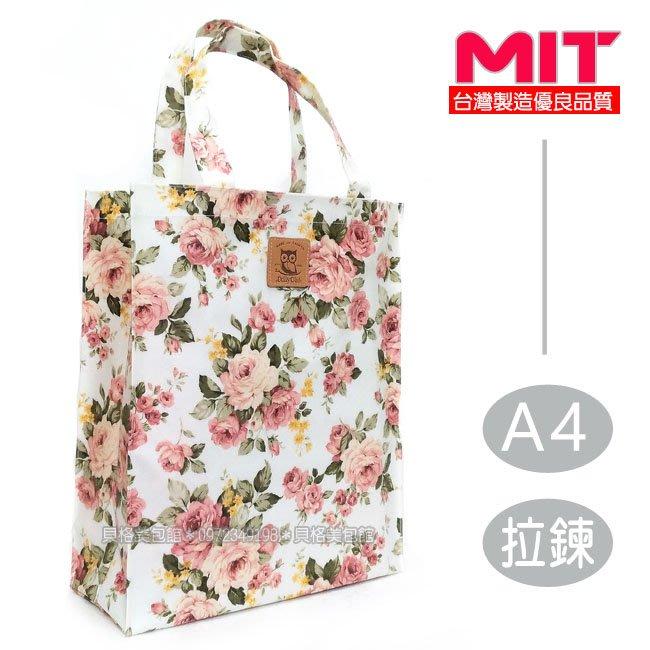 【防水包專賣店】 貝格美包館 G3R 粉玫瑰 大容量直立式手提袋 補習袋 可放A4資料夾 拉鍊開口 台灣製