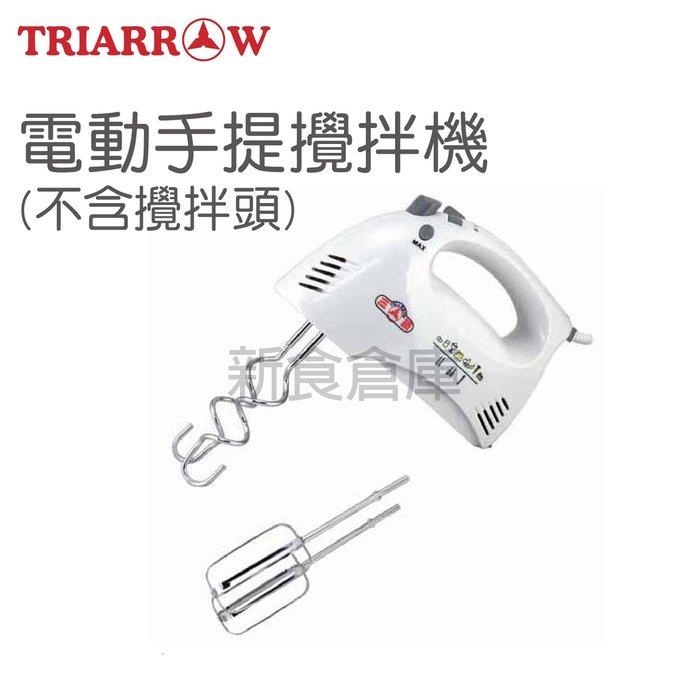 三箭牌-電動手提攪拌機-HM-250A-(手拿式電動打蛋器.電動攪拌器.食品調理機.烘焙材料器具.小型攪拌機) 新食倉庫