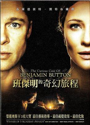 班傑明的奇幻旅程(電影DVD)