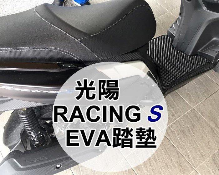 大高雄【阿勇的店】MIT運動風 機車腳踏墊 光陽 雷霆 S RACING S 125 150 專用 EVA蜂巢式鬆餅墊