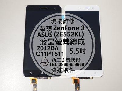 免運【新生手機快修】ASUS華碩 ZenFone3 ZE552KL 5.5吋 液晶螢幕總成 玻璃面板 摔壞碎裂 現場維修