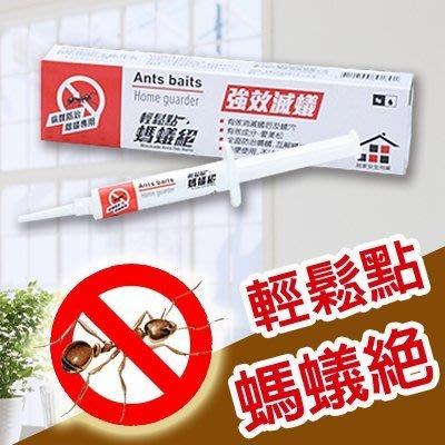輕鬆點螞蟻絕-5g 凝膠餌劑螞蟻藥【HD001-螞蟻絕】