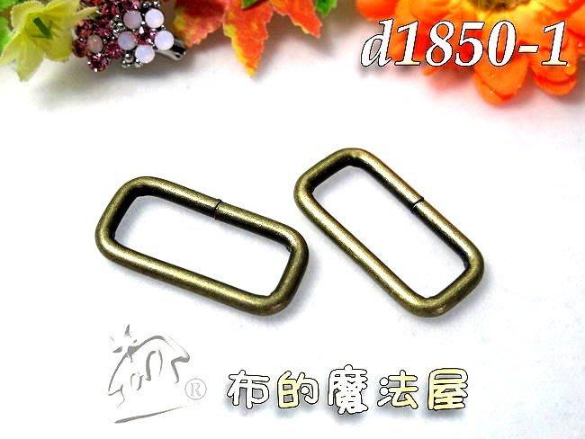 【布的魔法屋】d1850-1古銅2入組2.5cm口型環(買10送1.調整織帶提把金屬型環.口形環.口字環.長方型環口環)