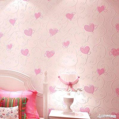 壁紙 牆紙臥室溫馨 兒童房心形女孩牆紙3d立體無紡布壁紙   YTL