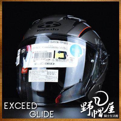 《野帽屋》日本 OGK EXCEED 3/4罩 半罩 安全帽 眼鏡溝 內置墨片 內襯全可拆。GLIDE 黑青銅