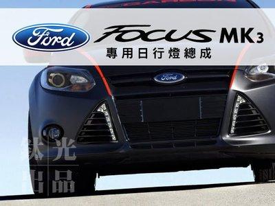 鈦光 TG Light Ford Focus MK3吸血鬼獠牙專用日行燈 台灣福燦公司貨兩年保固另有KUGA HONDA