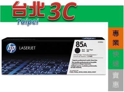 HP CE285A 85A 【四支超取免運】 原廠碳粉匣 P1102/M1132/M1130/M1214