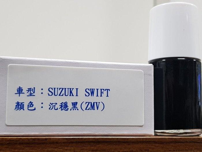艾仕得(杜邦)Cromax 原廠配方點漆筆.補漆筆 SUZUKI SWIFT  顏色:沉穩黑(ZMV)