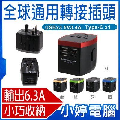 【小婷電腦*旅充】全新 全球轉接插座 澳規/美規/英規/歐規 最大輸出6.3A 3 USB+Type-C 耐熱PC