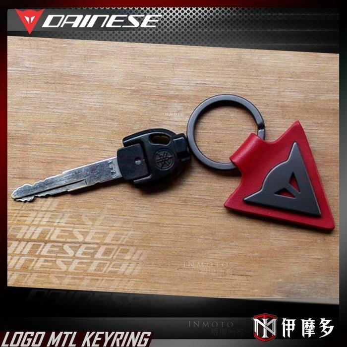 伊摩多※義大利 DAiNESE LOGO MTL KEY RING 鑰匙圈 金屬 皮革 吊飾 禮物 重機 5色 紅
