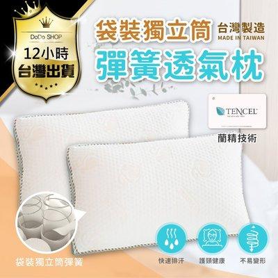 台灣製造-獨立筒枕頭【送枕頭套x1 蘭...
