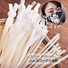 『ღIAsa 愛莎ღ手作雜貨』(1套組)防風口罩帶鼻樑條高檔內襯里布手工布藝diy材料輔料配件