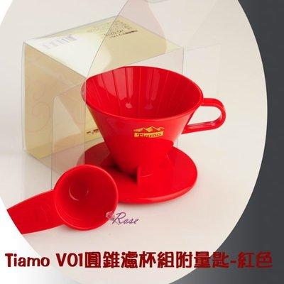 【ROSE 玫瑰咖啡館】Tiamo V01 圓錐 咖啡濾器 濾杯1-2人 高耐熱PP 三色可選..紅色款