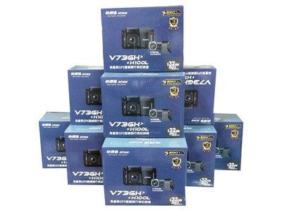 ABEE V73GH【送CARAD08停車監控線/附32G】前後雙錄/STARVIS/區間測速/行車記錄器/60FPS