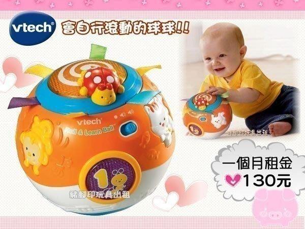 °✿豬腳印玩具出租✿°Vtech 炫彩聲光滾滾球(2)~預約10/21