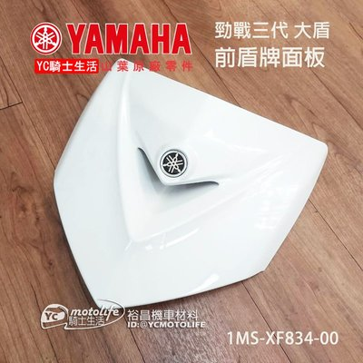 YC騎士生活_YAMAHA山葉原廠 盾牌 勁戰 三代 新勁戰 3代 盾牌 大盾牌 面板 前護片 車殼 1MS-XF834