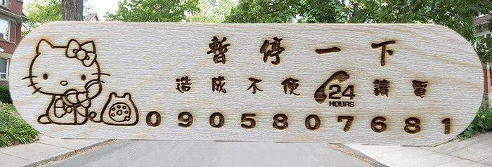 臨時停車.暫停一下告示牌.停車卡(松木實木雙面雷射雕刻.長20公分.寬5公分.厚1公分)