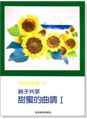 【599免運費】兒童音樂館 5:親子共享‧甜蜜的曲調【I】 全音樂譜出版社 CY-P172 大陸書店