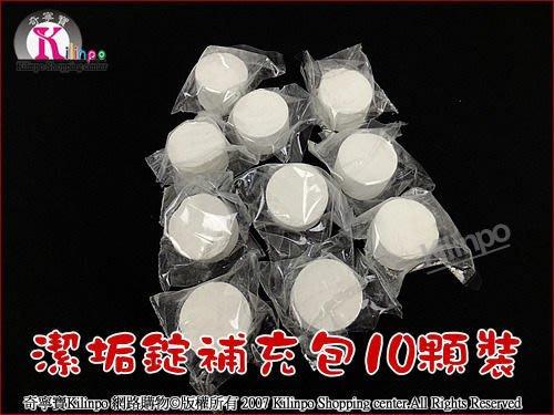 [奇寧寶生活館]140043-03 廚衛寶 潔垢錠 補充包 (10顆) / 馬桶寶 除垢劑 除臭劑 水箱 清潔劑