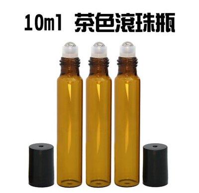 現貨 5ml 10ml 茶色鋼珠滾珠瓶 走珠瓶 精油瓶 遮光瓶 分裝瓶 香水瓶 空瓶【CF-03A-55293】
