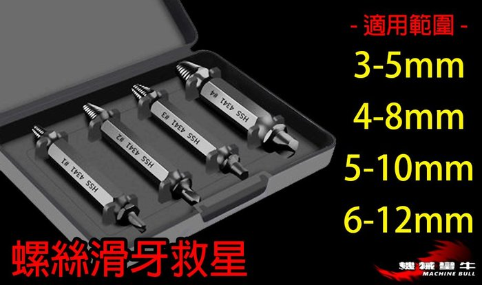 ≡MACHINE BULL≡滑牙螺絲救星 斷頭螺絲取出器3mm-12mm適用 崩牙神器 螺絲取出 滑牙 電鑽
