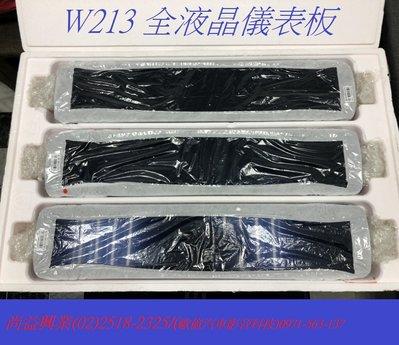 BENZ W213  全液晶儀表板